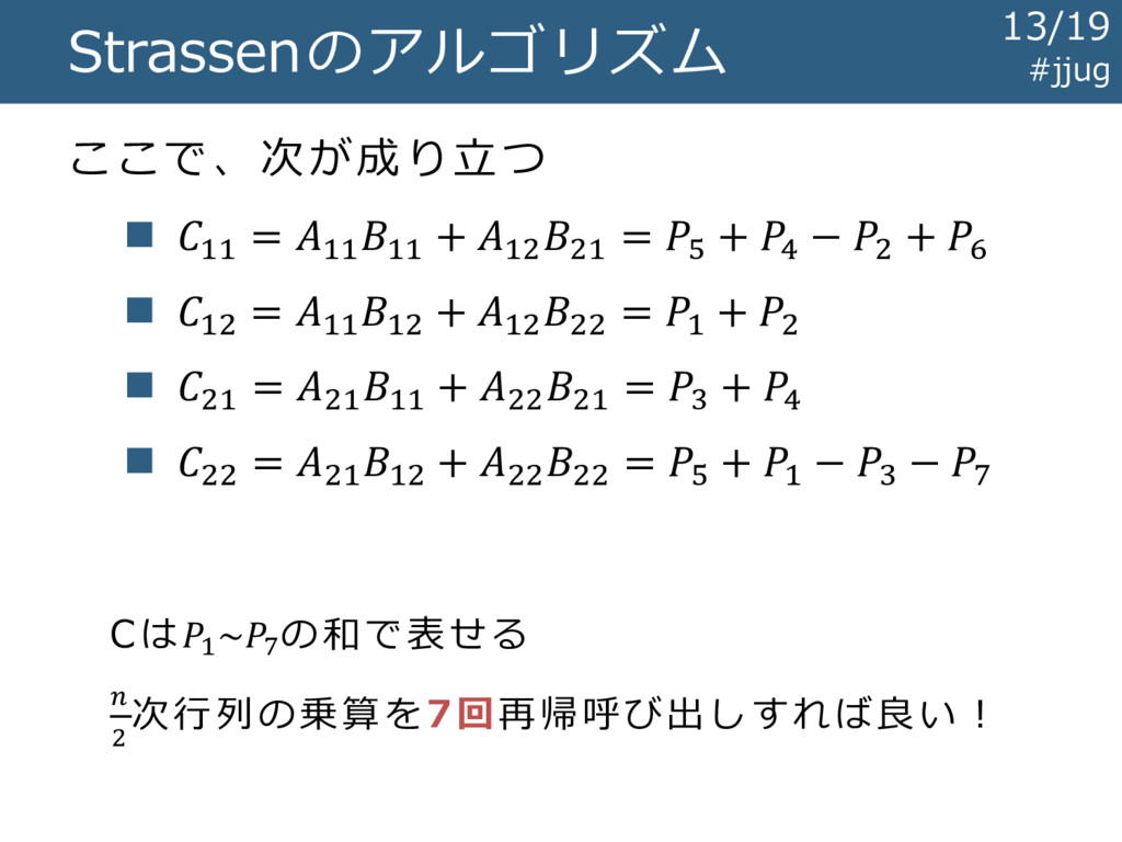 Strassenのアルゴリズム ここで、次が成り立つ  11 = 11 11 + 12 21...