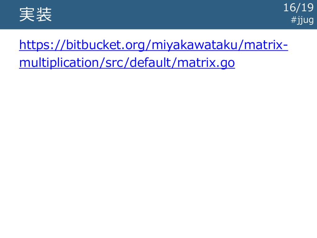 実装 https://bitbucket.org/miyakawataku/matrix- m...