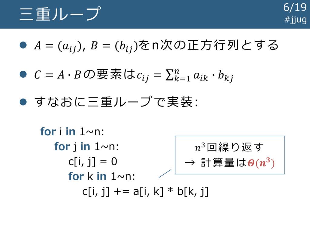 三重ループ   = ( ),  = ( )をn次の正方行列とする   =  ∙ の要素は ...