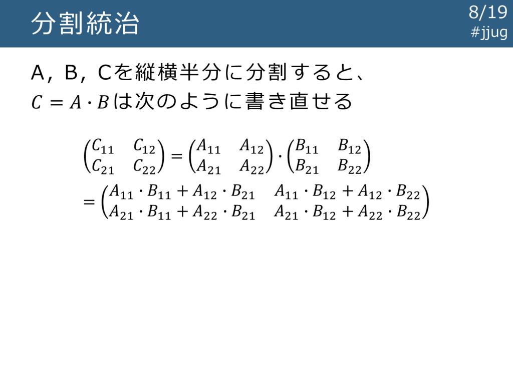 分割統治 A, B, Cを縦横半分に分割すると、  =  ∙ は次のように書き直せる 11 1...