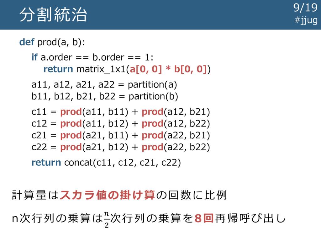 分割統治 def prod(a, b): if a.order == b.order == 1...