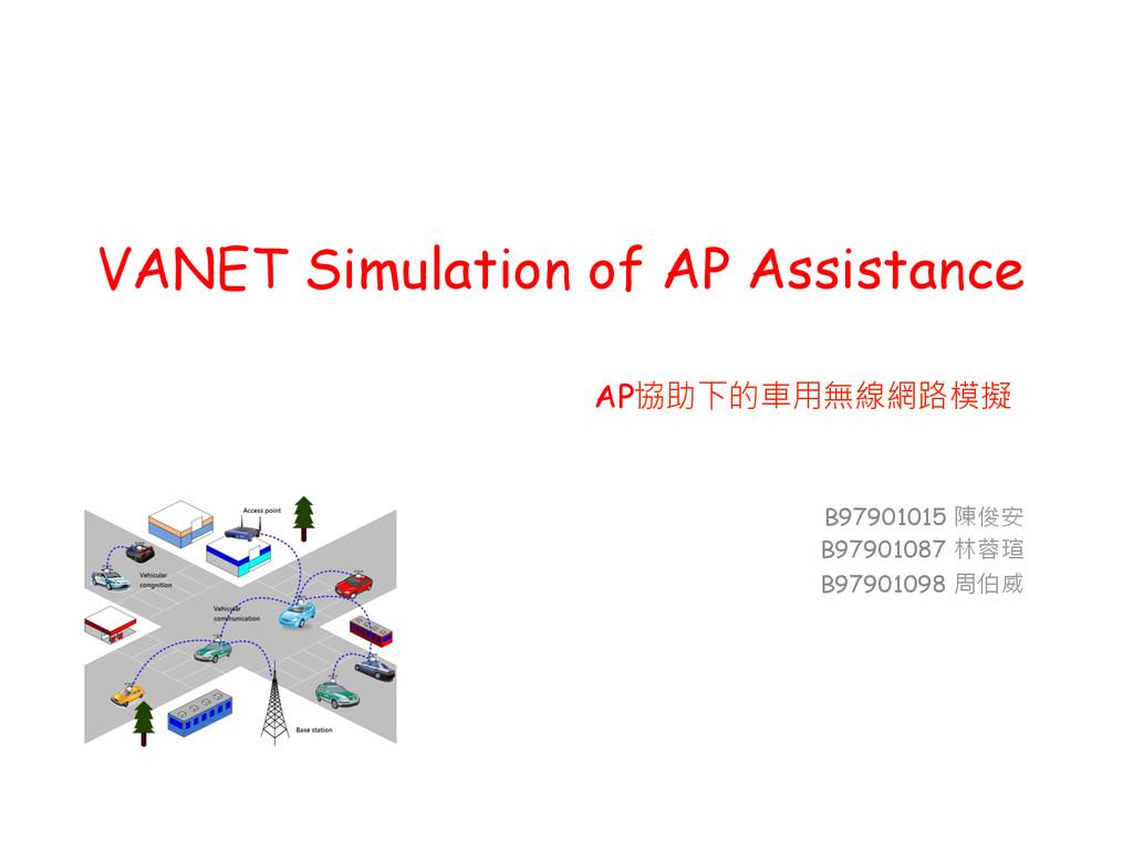 VANET Simulation of AP Assistance AP協助下的車用無線網路模...