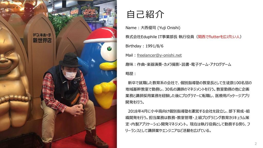 自己紹介 Name : 大西優司 (Yuji Onishi) 株式会社Eduphile IT事...