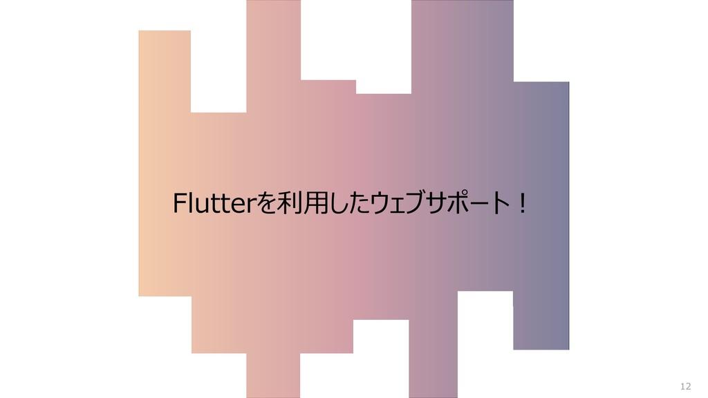 Flutterを利用したウェブサポート! 12
