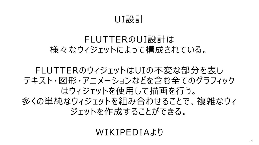 UI設計 14 FLUTTERのUI設計は 様々なウィジェットによって構成されている。 FLU...