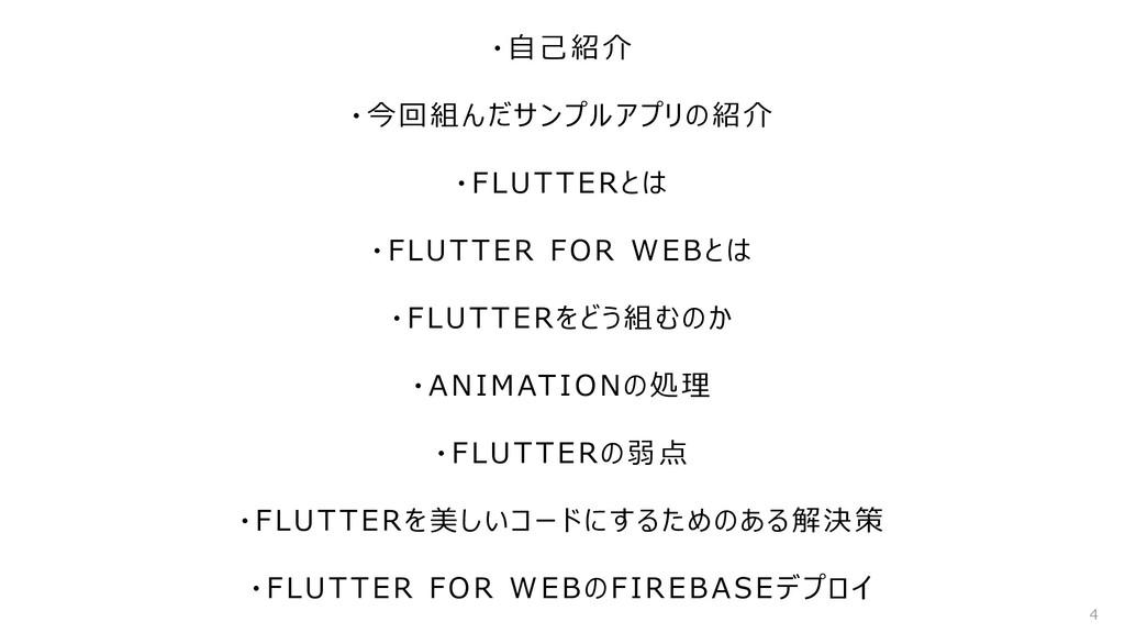 ・自己紹介 ・今回組んだサンプルアプリの紹介 ・FLUTTERとは ・FLUTTER FOR ...