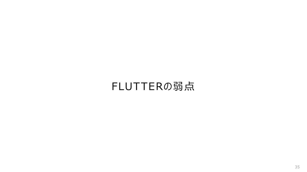 FLUTTERの弱点 35