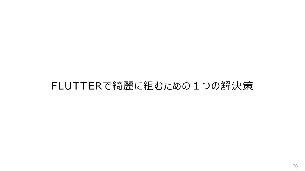 FLUTTERで綺麗に組むための1つの解決策 38