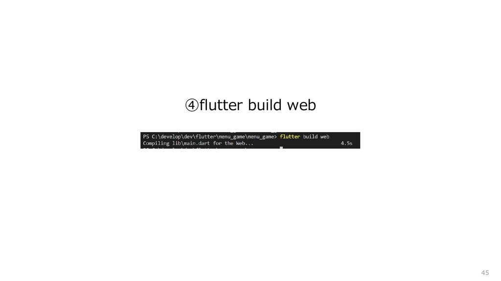 ④flutter build web 45