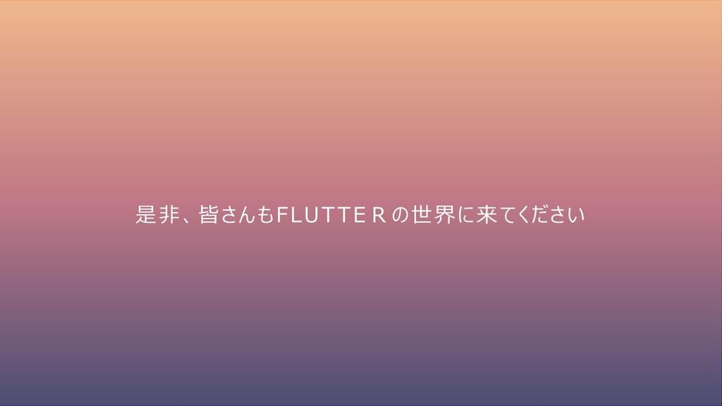 是非、皆さんもFLUTTERの世界に来てください