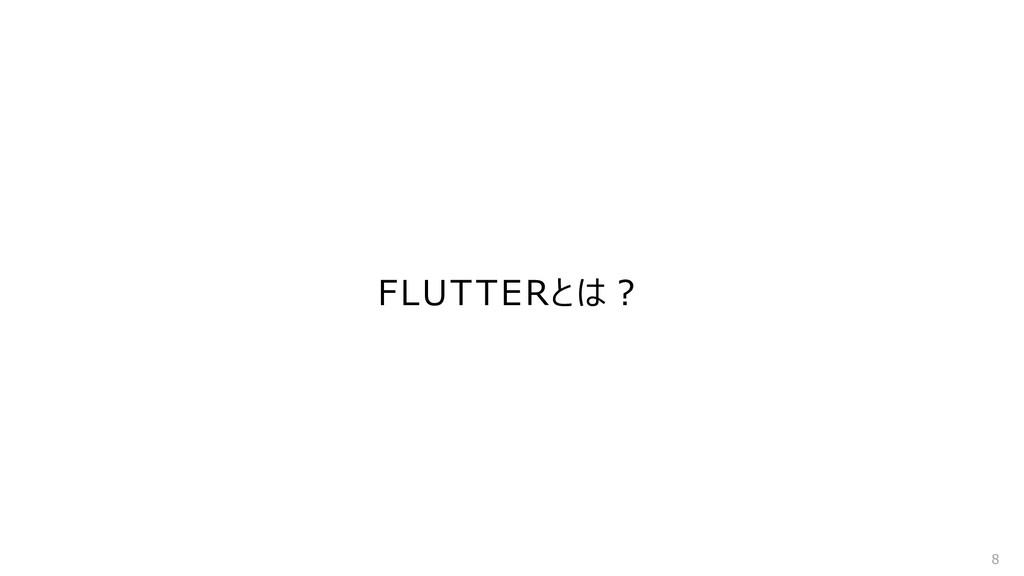 FLUTTERとは? 8