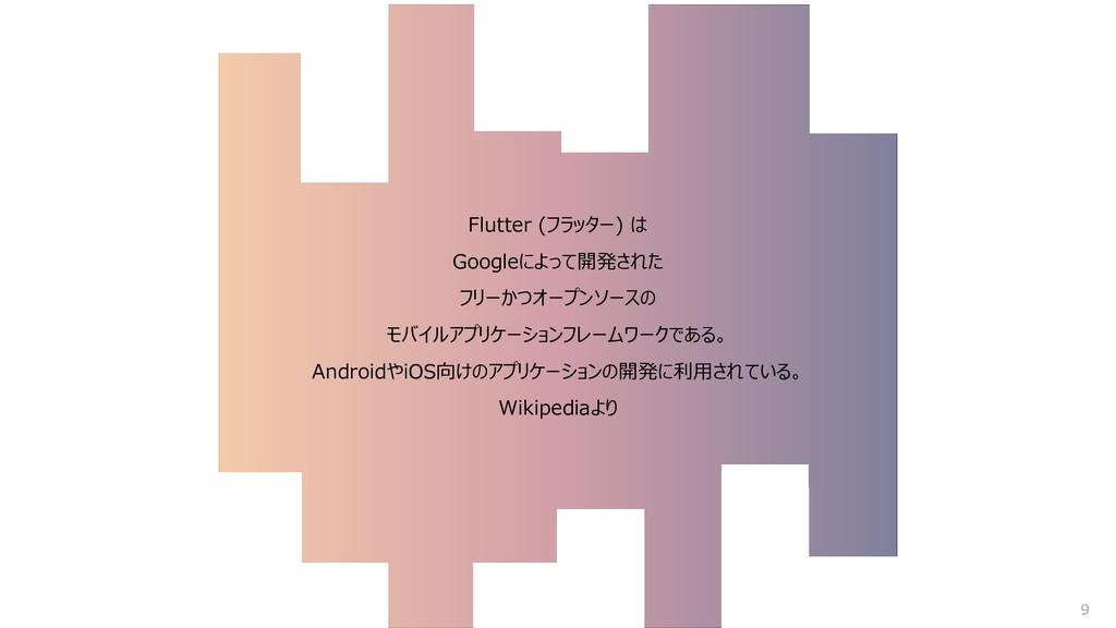Flutter (フラッター) は Googleによって開発された フリーかつオープンソースの...