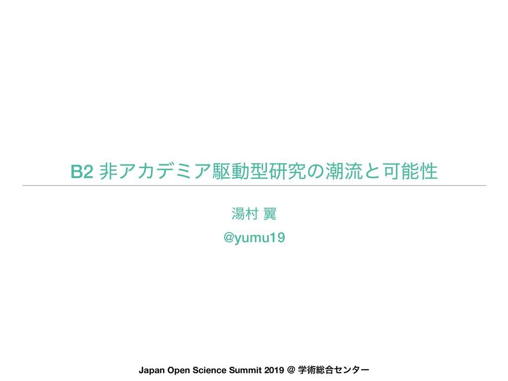 B2 ඇΞΧσϛΞۦಈܕݚڀͷைྲྀͱՄੑ Japan Open Science Summit...