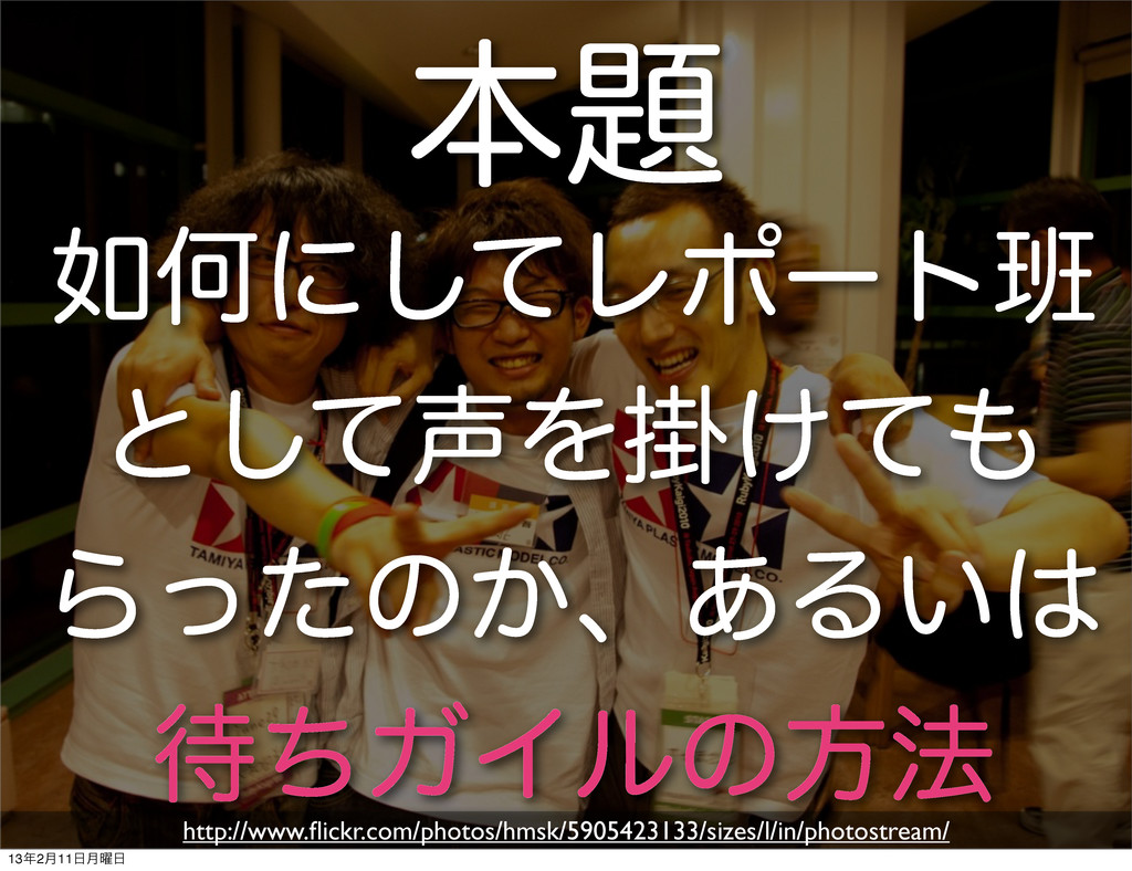 http://www.flickr.com/photos/hmsk/5905423133/siz...
