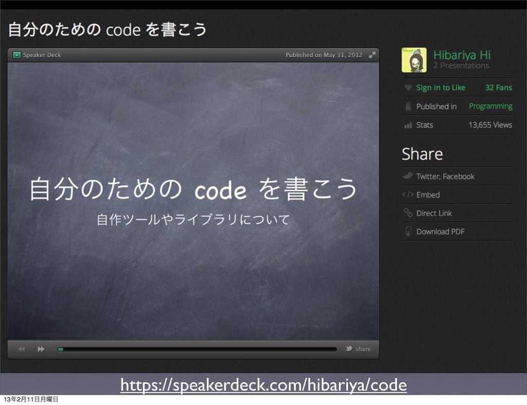https://speakerdeck.com/hibariya/code 132݄11݄...