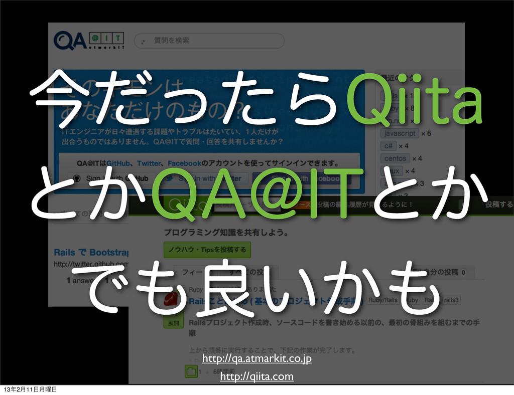 """ࠓͩͬͨΒ2JJUB ͱ͔2""""!*5ͱ͔ Ͱྑ͍͔ http://qa.atmarkit...."""
