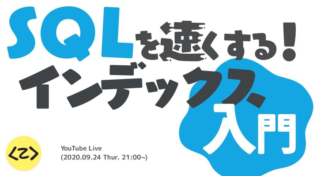 YouTube Live (2020.09.24 Thur. 21:00~)