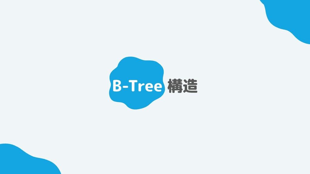 B-Tree 構造