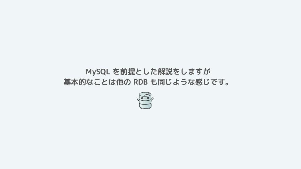 MySQL を前提とした解説をしますが 基本的なことは他の RDB も同じような感じです。