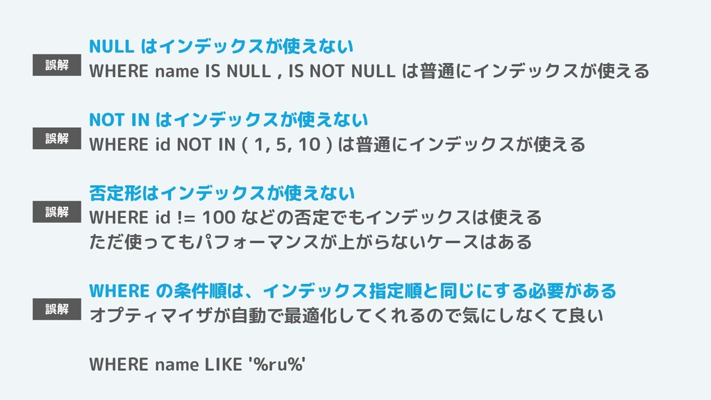 NULL はインデックスが使えない WHERE name IS NULL , IS NOT N...