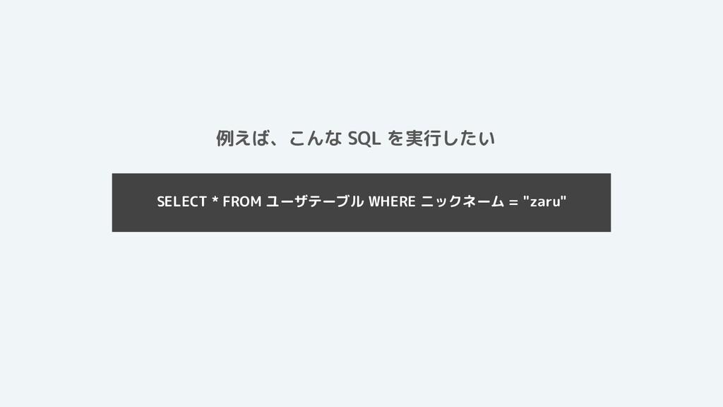 "SELECT * FROM ユーザテーブル WHERE ニックネーム = ""zaru"" 例えば..."