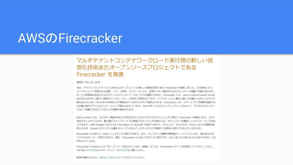 AWSのFirecracker