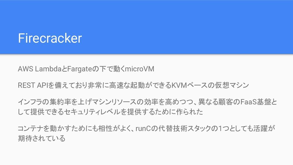 Firecracker AWS LambdaとFargateの下で動くmicroVM REST...