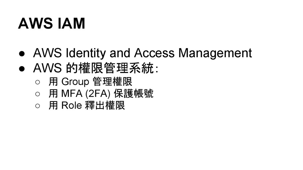 AWS IAM ● AWS Identity and Access Management ● ...