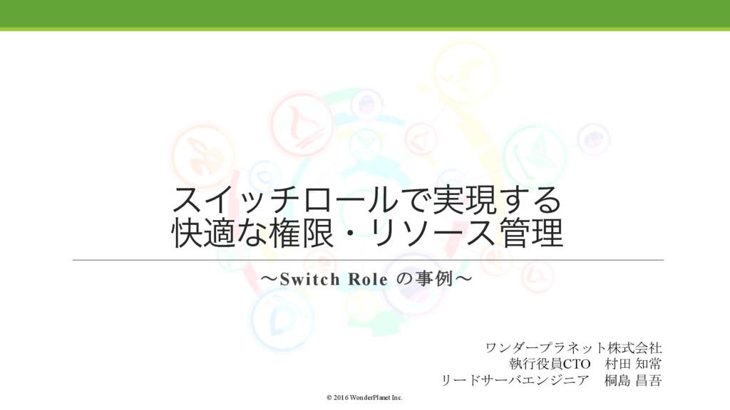 εΠονϩʔϧͰ࣮ݱ͢Δ շదͳݖݶɾϦιʔεཧ ~Switch Role の事例~ ワンダ...