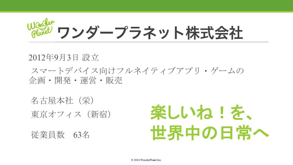 ϫϯμʔϓϥωοτגࣜձࣾ 2012年9月3日 設立 スマートデバイス向けフルネイティブアプリ...