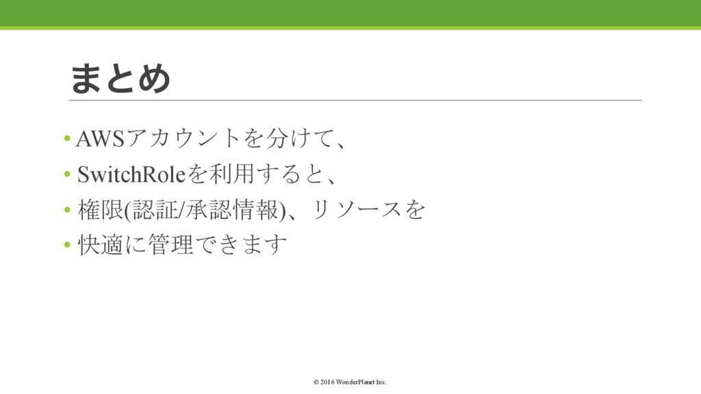 • AWSアカウントを分けて、 • SwitchRoleを利用すると、 • 権限(認証/承認情...