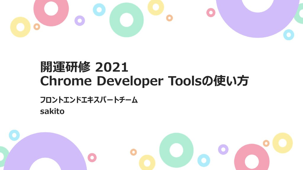 Slide Top: 開運研修 2021 Chrome Developer Toolsの使い方 / Chrome Developer Tools