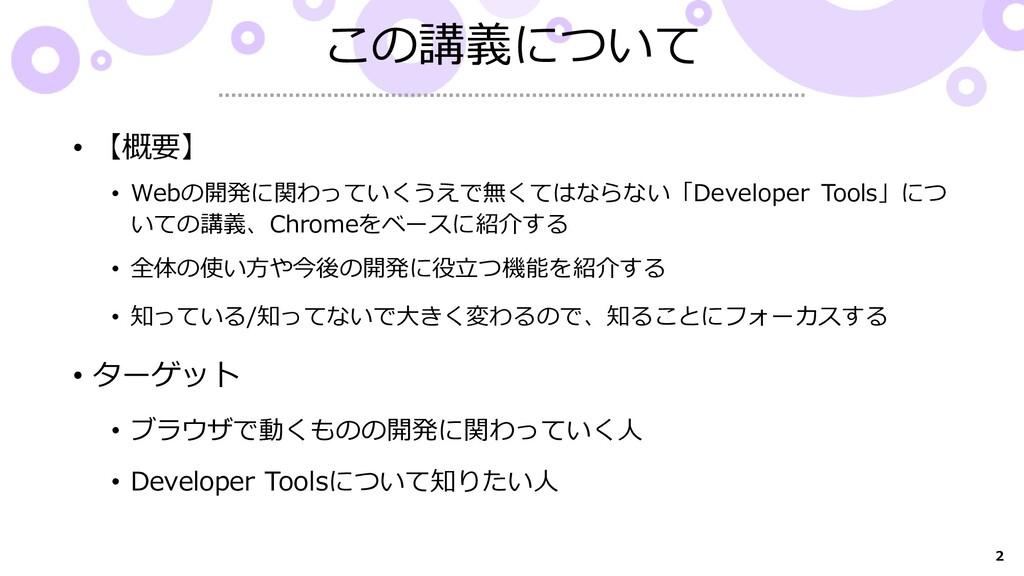 2 • 【概要】 • Webの開発に関わっていくうえで無くてはならない「Developer T...