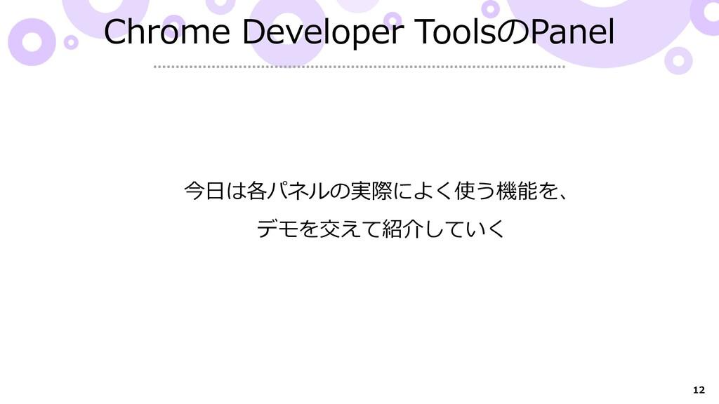 12 Chrome Developer ToolsのPanel 今日は各パネルの実際によく使う...