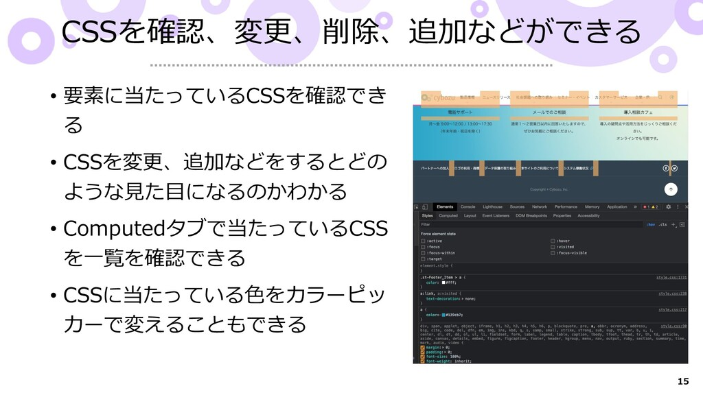 15 CSSを確認、変更、削除、追加などができる • 要素に当たっているCSSを確認でき る ...
