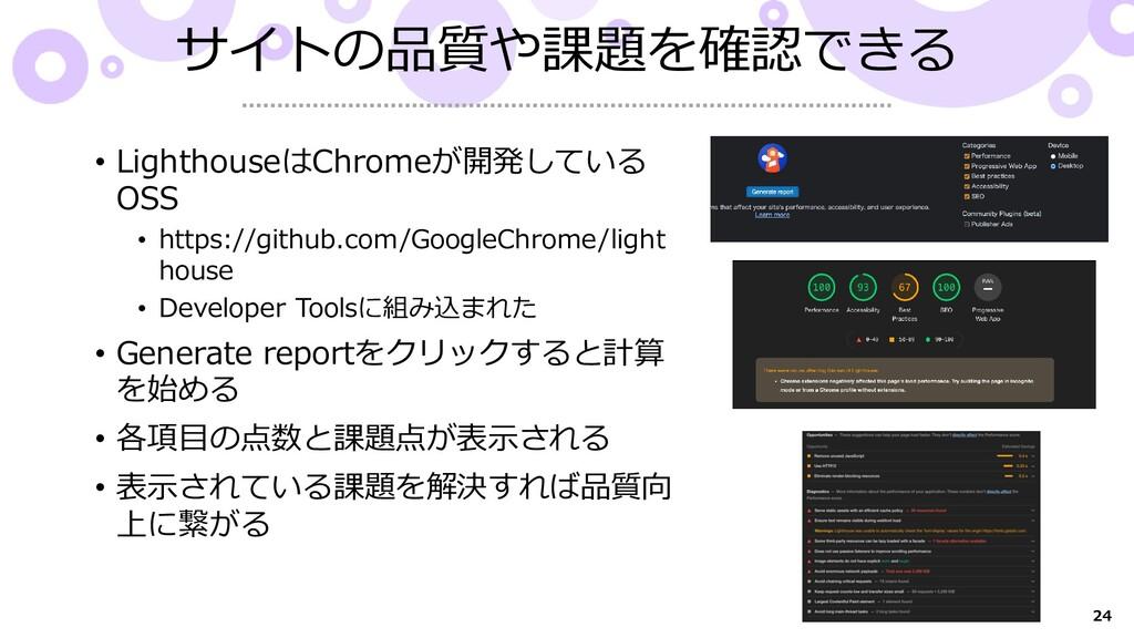 24 サイトの品質や課題を確認できる • LighthouseはChromeが開発している O...