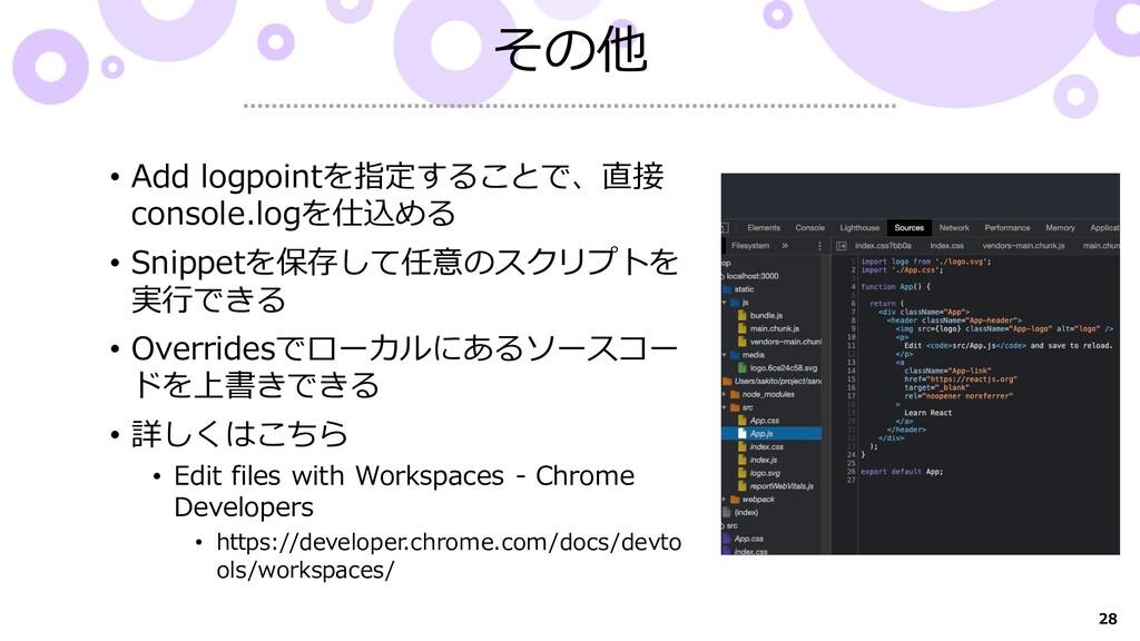 28 その他 • Add logpointを指定することで、直接 console.logを仕込...