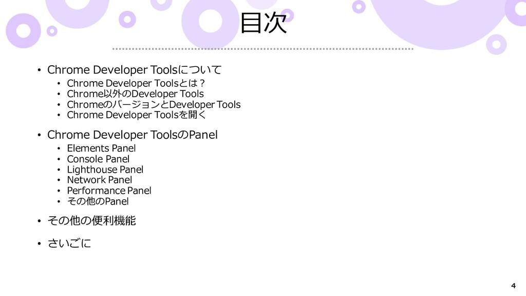 4 • Chrome Developer Toolsについて • Chrome Develop...