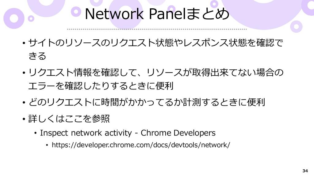34 Network Panelまとめ • サイトのリソースのリクエスト状態やレスポンス状態を...