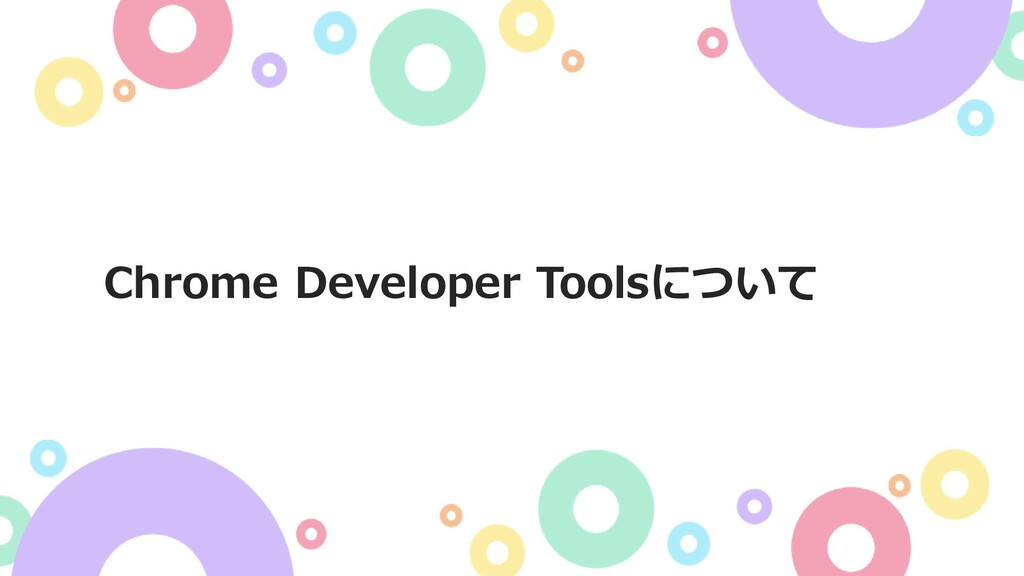 Chrome Developer Toolsについて