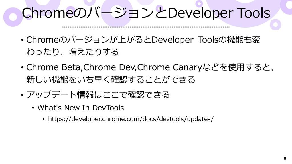 • Chromeのバージョンが上がるとDeveloper Toolsの機能も変 わったり、増え...