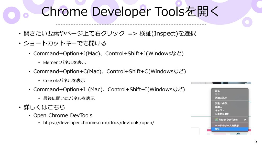 • 開きたい要素やページ上で右クリック => 検証(Inspect)を選択 • ショートカット...
