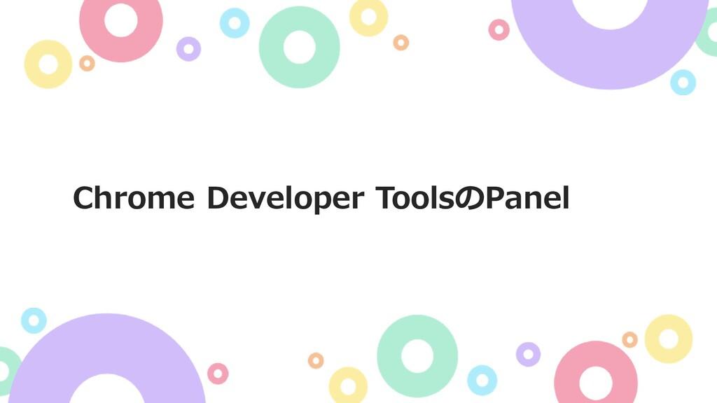 Chrome Developer ToolsのPanel