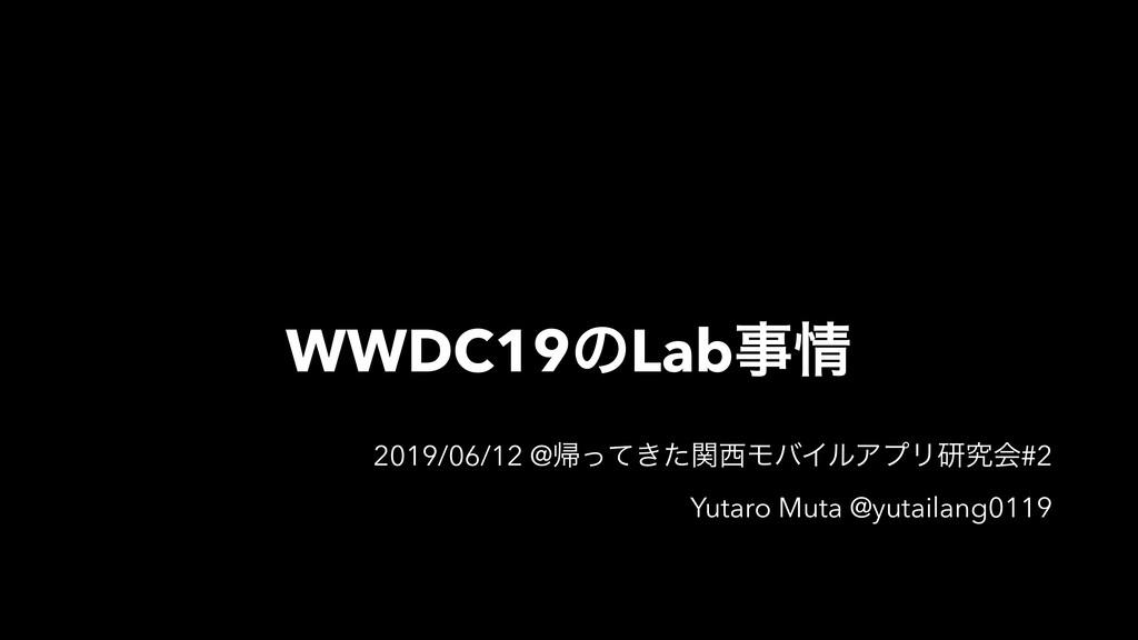 WWDC19ͷLab 2019/06/12 @ؼ͖ͬͯͨؔϞόΠϧΞϓϦݚڀձ#2 Yu...