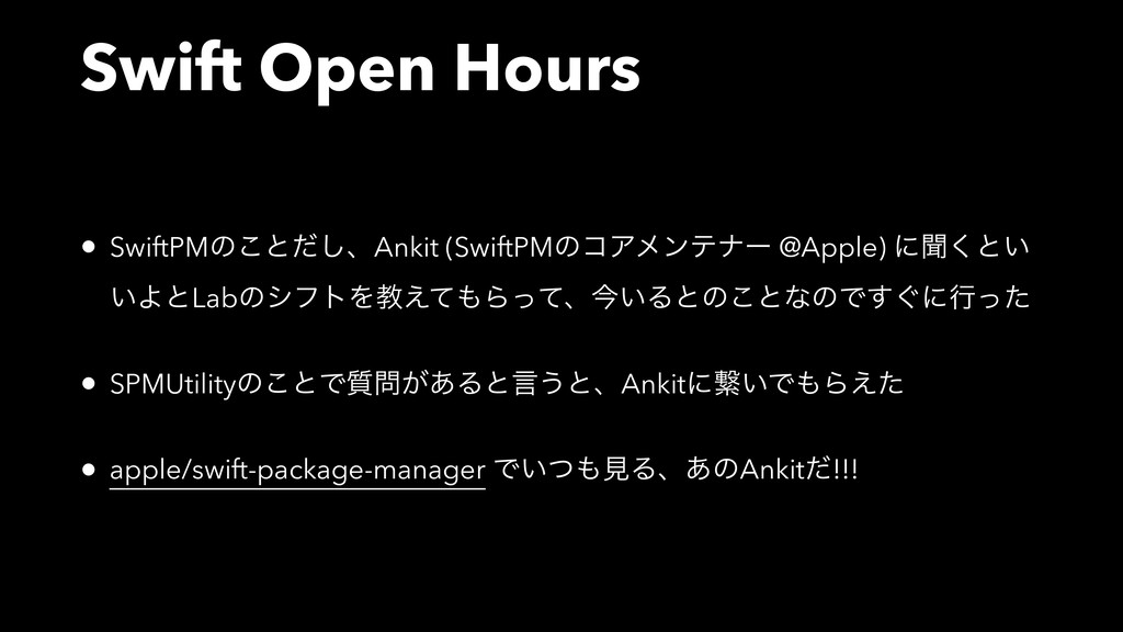 Swift Open Hours • SwiftPMͷ͜ͱͩ͠ɺAnkit (SwiftPMͷ...
