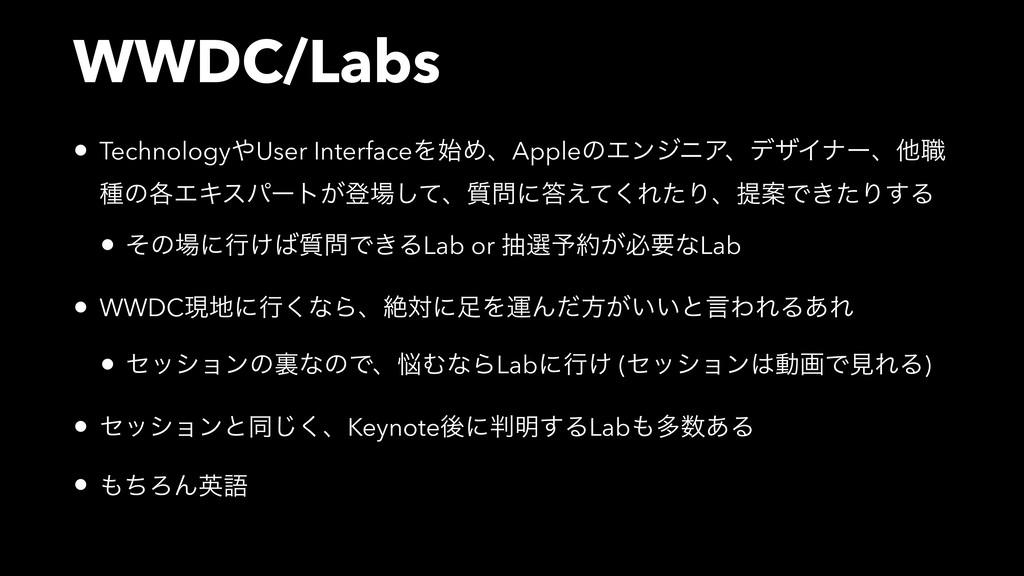 WWDC/Labs • TechnologyUser InterfaceΛΊɺAppleͷ...