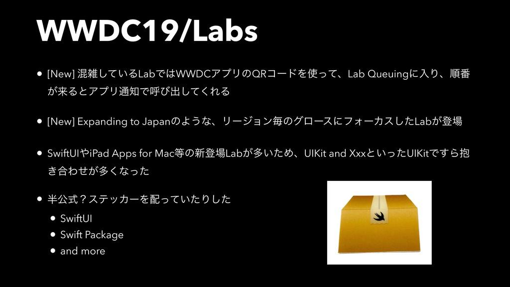 WWDC19/Labs • [New] ͍ࠞͯ͠ΔLabͰWWDCΞϓϦͷQRίʔυΛͬ...