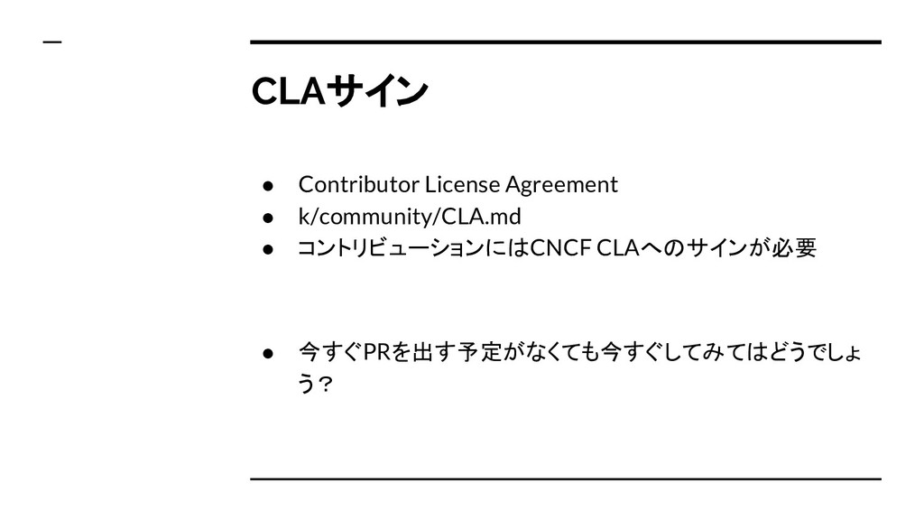 CLAサイン ● Contributor License Agreement ● k/comm...