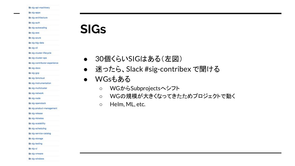 SIGs ● 30個くらいSIGはある(左図) ● 迷ったら、Slack #sig-contr...