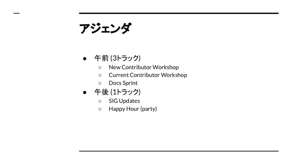 アジェンダ ● 午前 (3トラック) ○ New Contributor Workshop ○...